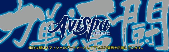 HIYO-AVI2021